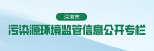 深圳市污染源环境监管信息公开专栏