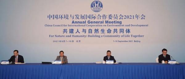 国合会2021年年会在京开幕